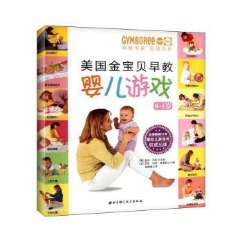 0-1岁-美国金宝贝早教婴儿游戏