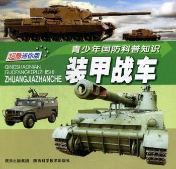 装甲战车-青少年国防科普知识-超酷迷你版