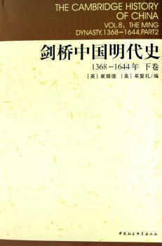 剑桥中国明代史(1368-1644年下)(精)