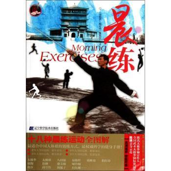 晨练-附赠DVD光盘1张