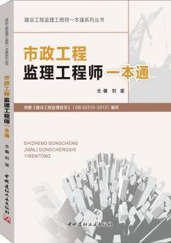 市政工程监理工程师一本通(建设工程监理工程师一本通系列丛书)         根据《建设工程监理规范》(GB/T50319-2013)编写