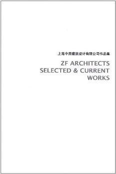 上海中房建筑设计有限公司作品集