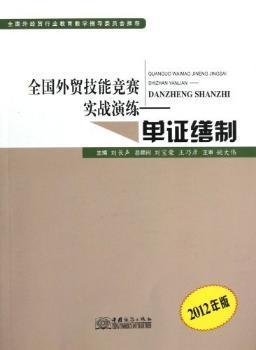 全国外贸技能竞赛实战演练-单证缮制-2012年版