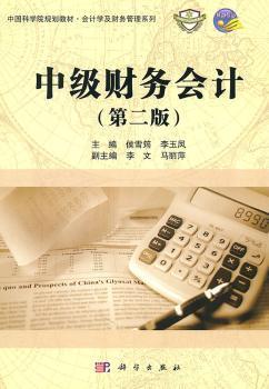 中级财务会计-第二版