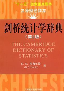 剑桥统计学辞典(第2版)(引进版)(汉译财经辞库)