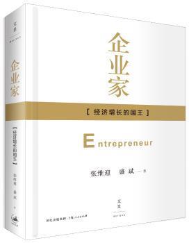 企业家-经济增长的国王