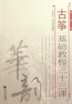 古筝基础教程三十三课:简谱版