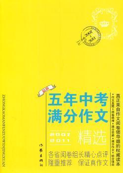 2007-2011五年中考满分作文