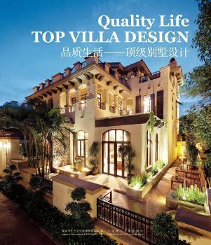 品质生活-别墅设计
