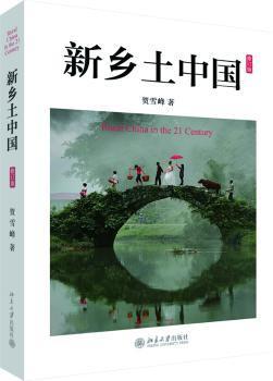 新乡土中国-修订版