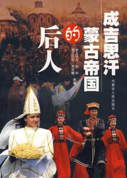 成吉思汗蒙古帝国的后人