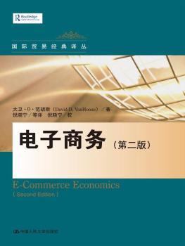 电子商务-(第二版)