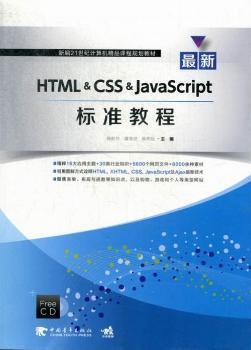 ML & CSS & JavaScript标准教程