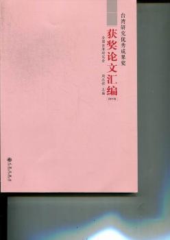 台湾研究成果奖获奖论文汇编:2011卷
