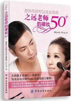 之远老师的裸妆50+-原来化妆可以这么简单