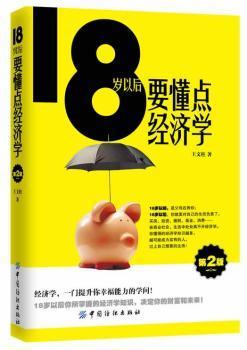 18岁以后要懂点经济学-第2版