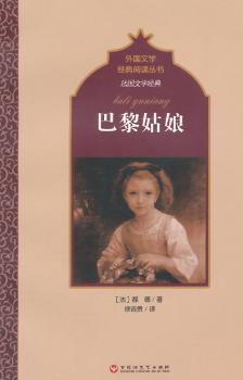 法国文学经典:巴黎姑娘