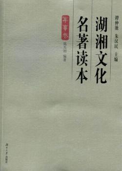 湖湘文化名著读本:军事卷