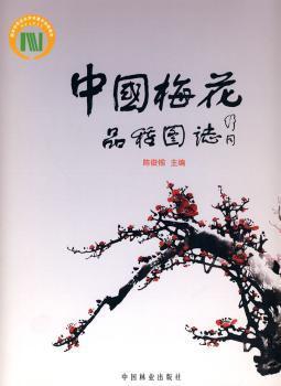 中国梅花品种图志(中文)