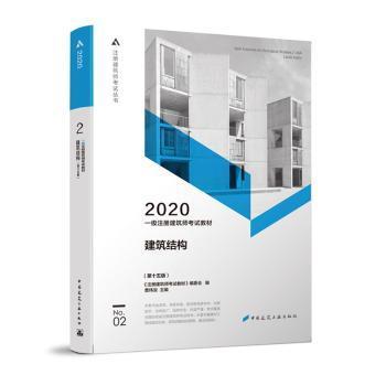 一级注册建筑师考试教材 2 建筑结构