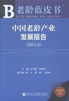 2014-中国老龄产业发展报告-老龄蓝皮书-2014版-内赠阅读卡