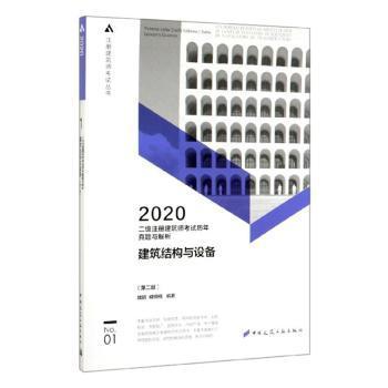 二级注册建筑师考试历年真题与解析 1 建筑结构与设备
