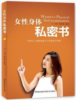 女性身体私密书         我们的目的是,您翻开这本书后,将对自己会有更深入的了解,也可以在咨询医师或进入医院之前对将遇到的问题有个大致的了解。