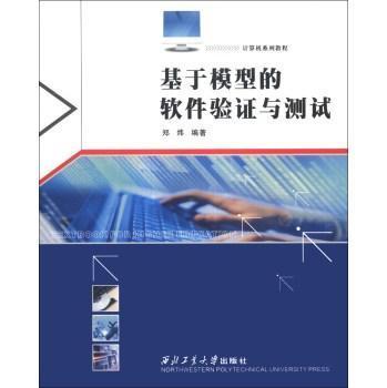 计算机系列教程:基于模型的软件验证与测试