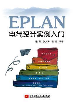 EPLAN电气设计实例入门