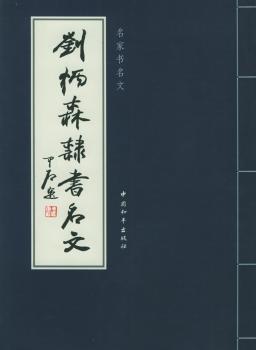刘炳森隶书名文