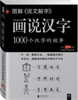 """图解《说文解字》:画说汉字         (当今说文解字》书,从自己的生活中了解汉字历史,有趣还易懂,""""中国汉字听写大会""""唤起人们对书写的重视,《说文解字》是对汉字承!)"""