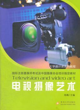 电视摄像艺术