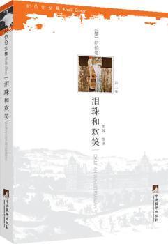 泪珠和欢笑-纪伯伦全集-第二卷