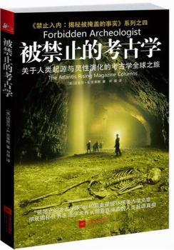 被禁止的考古学-关于人类起源与意识演化的考古学之旅
