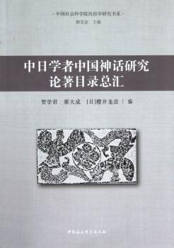 中日学者中国神话研究论著目录总汇