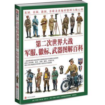 第二次世界大战军服、徽标、武器图解百科