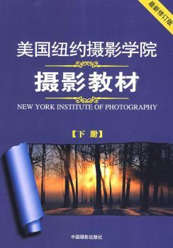 美国纽约摄影学院摄影教材-(下册)-版