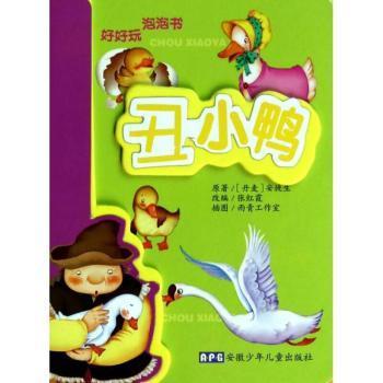丑小鸭-好好玩 泡泡书