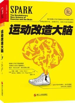 运动改造大脑(运动不仅可以健身,更可以健脑!中国新运动风潮者 毛大庆、魏江雷、张涛、扬扬、田同生 联袂)