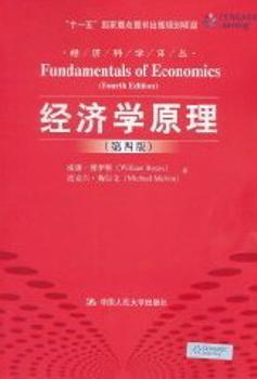 经济学原理-第四版