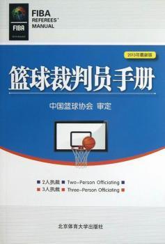 篮球裁判员手册-2013年