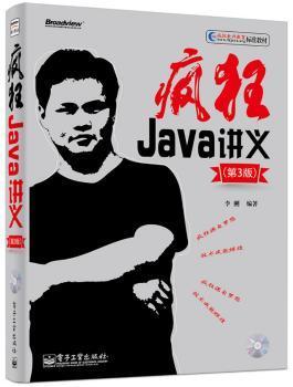 疯狂Java讲义-(第3版)-(含光盘1张)