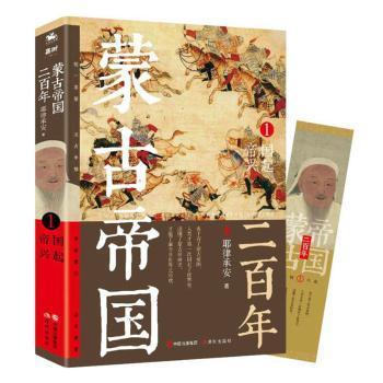 蒙古帝国三百年:1:1:帝国兴起