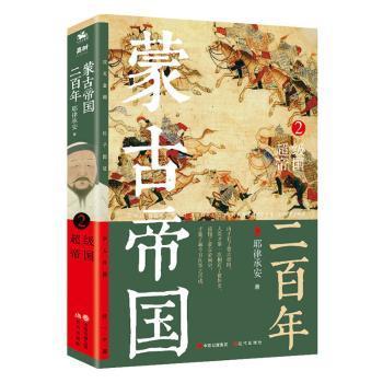 蒙古帝国三百年:2:2:帝国