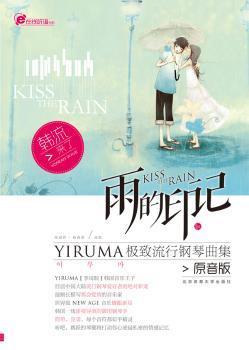 雨的印记-YIRUMA流行钢琴曲集-原音版