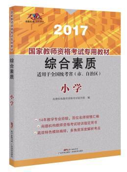 国家教师资格考试专用教材:综合素质:小学:2017