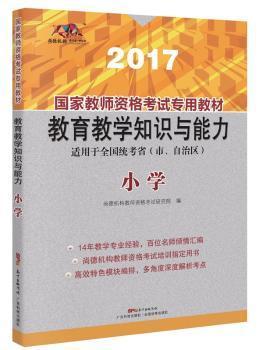 国家教师资格考试专用教材:教育教学知识与能力:小学:2017