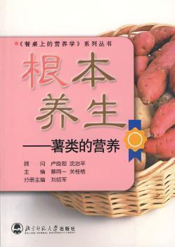 根本养生:薯类的营养
