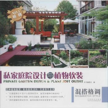 混搭格调-私家庭院设计与植物软装