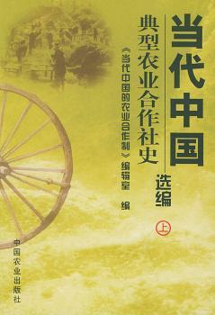 当代中国典型农业合作社史选编